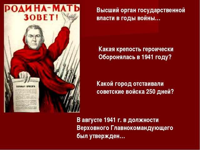 Высший орган государственной власти в годы войны… Какая крепость героически О...