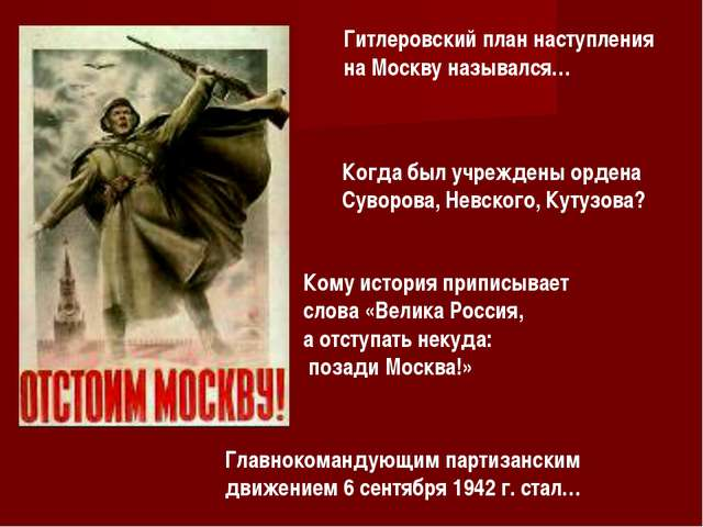 Гитлеровский план наступления на Москву назывался… Когда был учреждены ордена...
