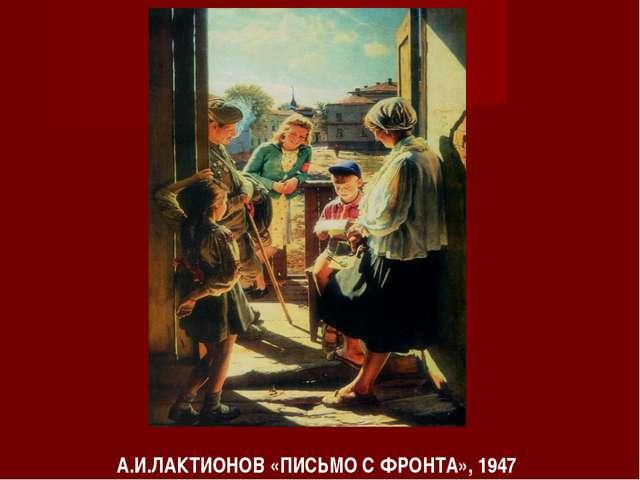 А.И.ЛАКТИОНОВ «ПИСЬМО С ФРОНТА», 1947