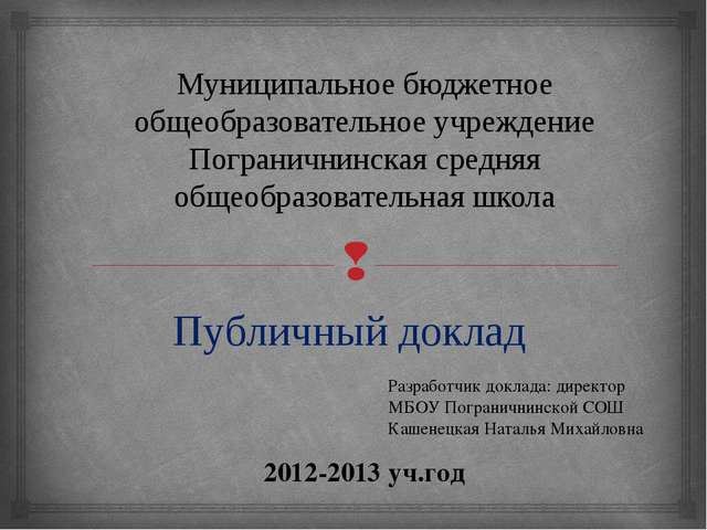 Публичный доклад 2012-2013 уч.год Муниципальное бюджетное общеобразовательное...