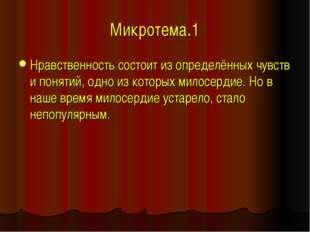 Микротема.1 Нравственность состоит из определённых чувств и понятий, одно из