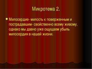 Микротема 2. Милосердие- милость к поверженным и пострадавшим- свойственно вс