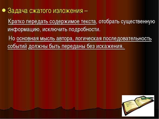 Задача сжатого изложения – Кратко передать содержимое текста, отобрать сущест...