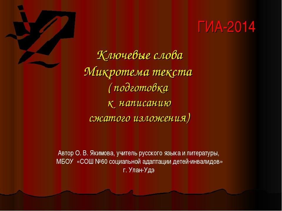 ГИА-2014 Ключевые слова Микротема текста ( подготовка к написанию сжатого изл...
