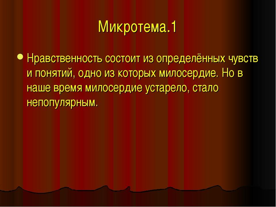 Микротема.1 Нравственность состоит из определённых чувств и понятий, одно из...