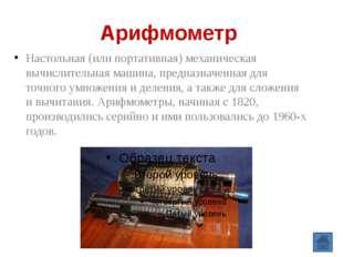 Назовите автора первой вычислительной машины, работавшей на двоичной логике и