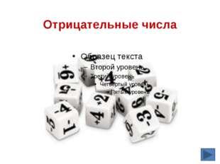 Понятие числа зародилось в глубокой древности. На протяжении веков это поняти