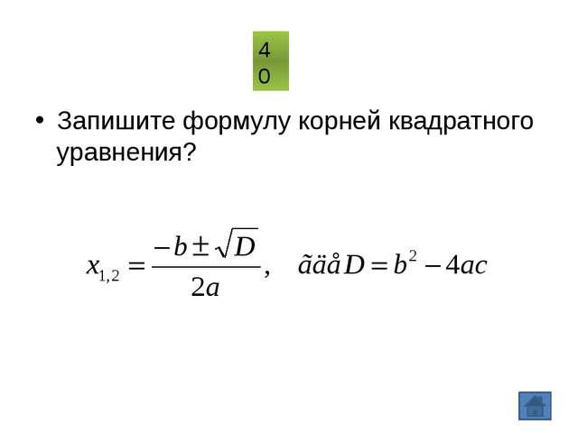 5 есть порождение чета (четного числа) и нечета (нечетного числа). 5 = 2 + 3,...