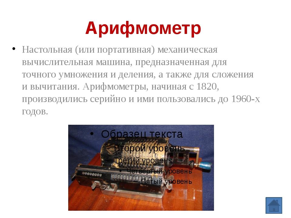 Назовите автора первой вычислительной машины, работавшей на двоичной логике и...