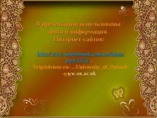 В презентации использованы фото и информация Интернет-сайтов: - http://www.j