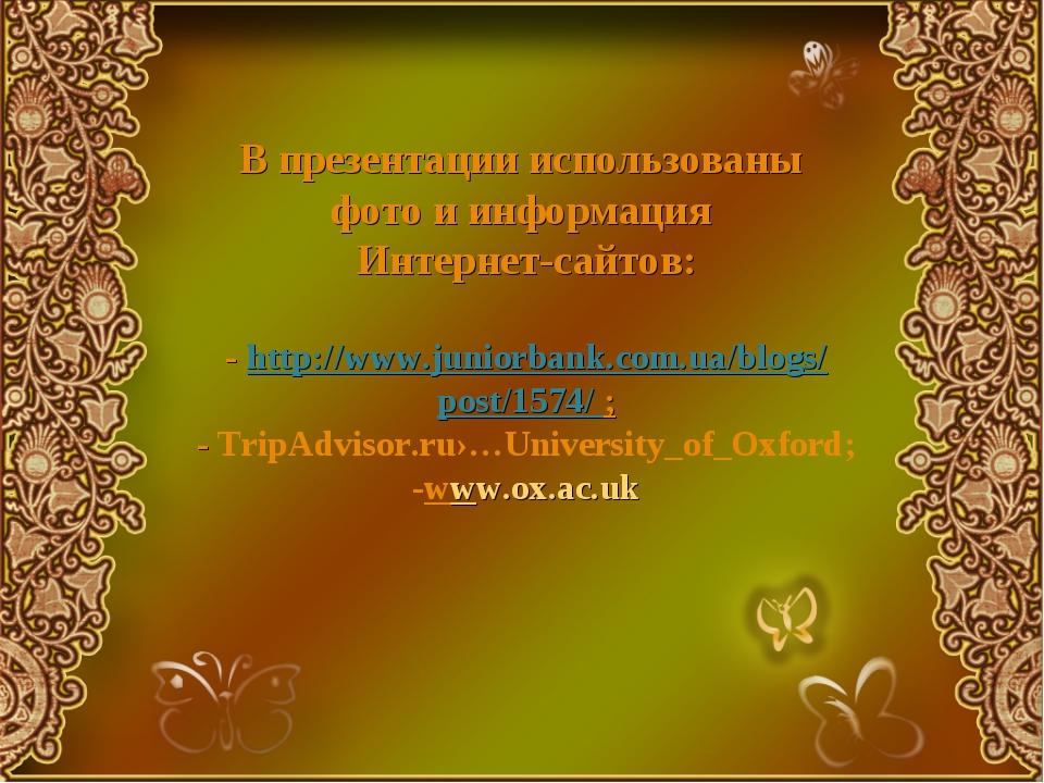 В презентации использованы фото и информация Интернет-сайтов: - http://www.j...
