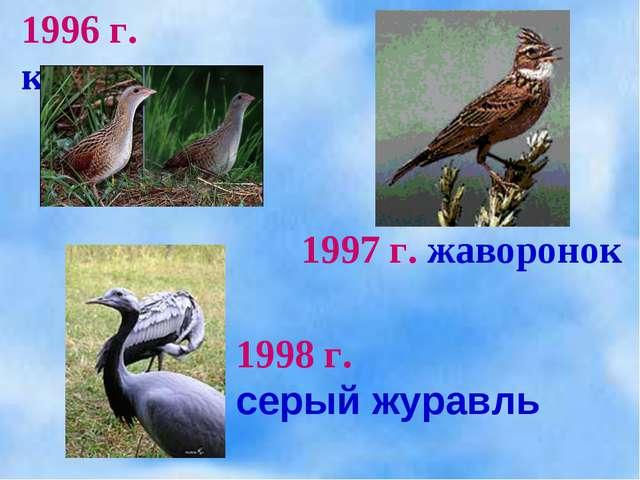1996 г. коростель 1997 г. жаворонок 1998 г. серый журавль