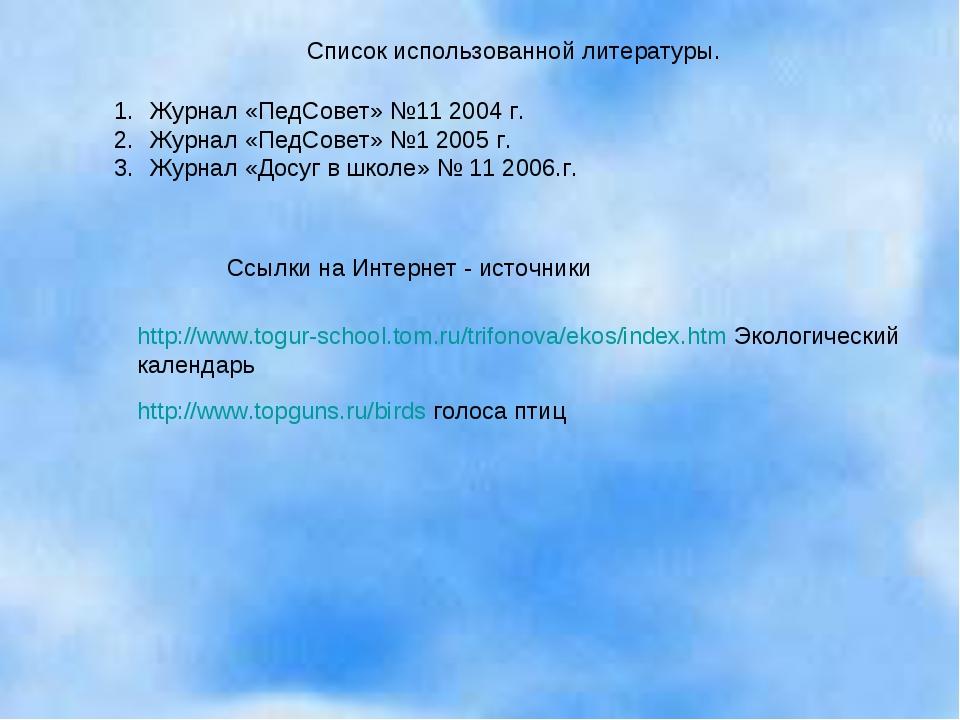 http://www.togur-school.tom.ru/trifonova/ekos/index.htm Экологический календа...