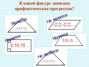 В какой фигуре записана арифметическая прогрессия? Является Является Является