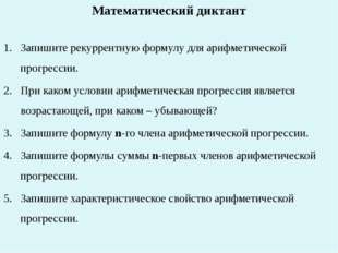 Математический диктант Запишите рекуррентную формулу для арифметической прогр