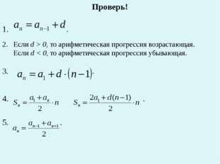 Проверь! . Если d > 0, то арифметическая прогрессия возрастающая. Если d < 0,