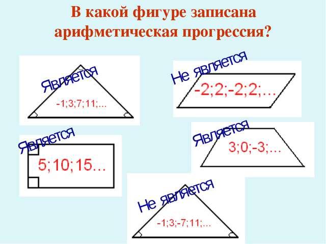 В какой фигуре записана арифметическая прогрессия? Является Является Является...