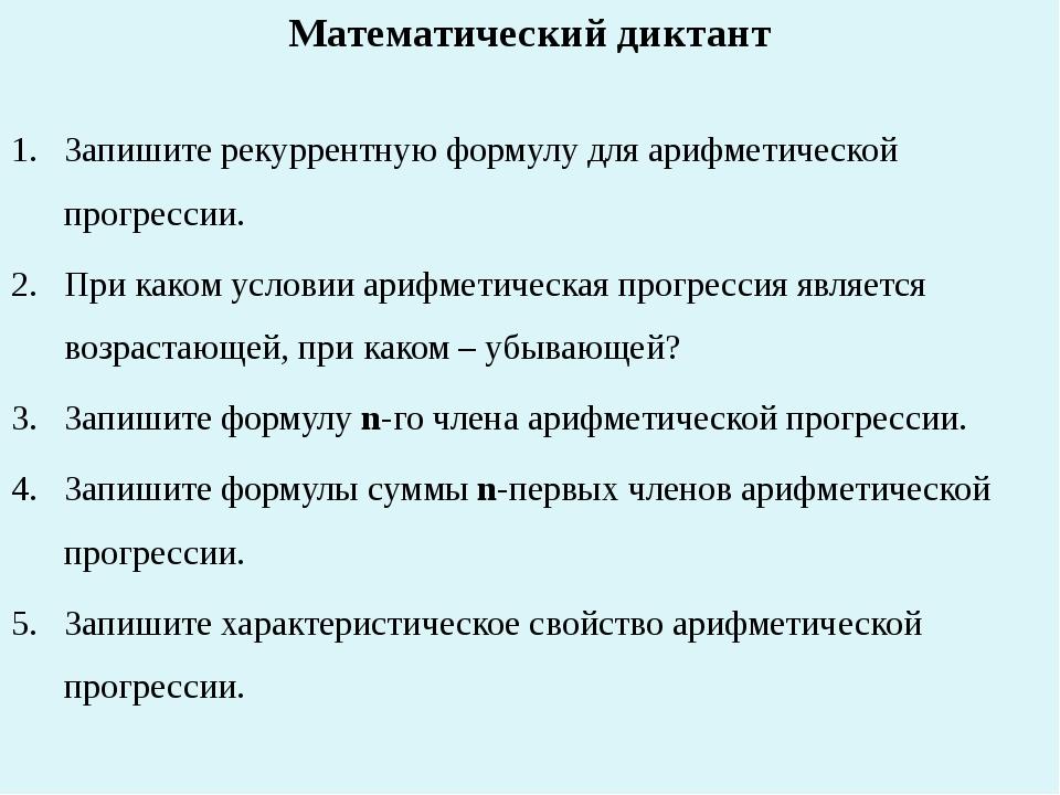 Математический диктант Запишите рекуррентную формулу для арифметической прогр...