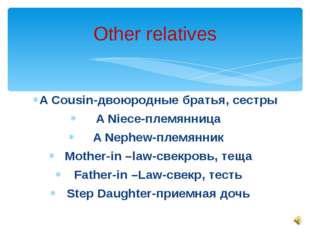 A Cousin-двоюродные братья, сестры A Niece-племянница A Nephew-племянник Moth