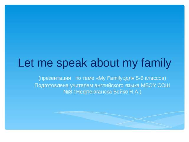 Let me speak about my family (презентация по теме «My Family»для 5-6 классов)...