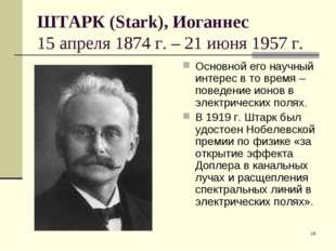 * ШТАРК (Stark), Иоганнес 15 апреля 1874 г. – 21 июня 1957 г. Основной его на