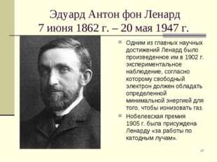 * Эдуард Антон фон Ленард 7 июня 1862 г. – 20 мая 1947 г. Одним из главных на