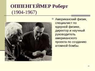 * ОППЕНГЕЙМЕР Роберт (1904-1967) Американский физик, специалист по ядерной фи
