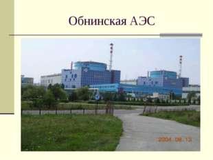 * Обнинская АЭС
