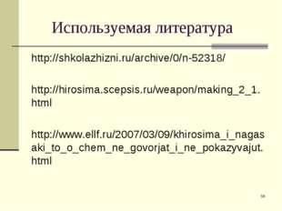 Используемая литература http://shkolazhizni.ru/archive/0/n-52318/ http://hir