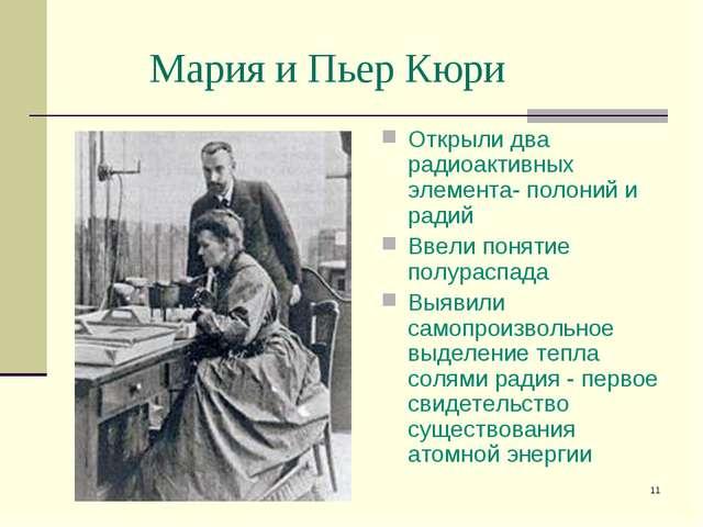 * Мария и Пьер Кюри Открыли два радиоактивных элемента- полоний и радий Ввели...