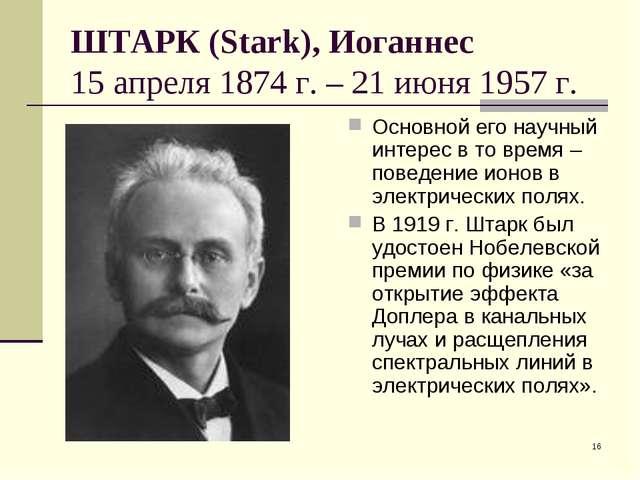 * ШТАРК (Stark), Иоганнес 15 апреля 1874 г. – 21 июня 1957 г. Основной его на...