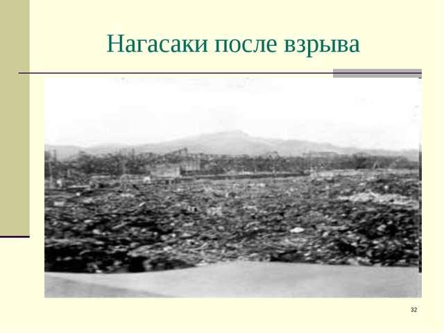 * Нагасаки после взрыва