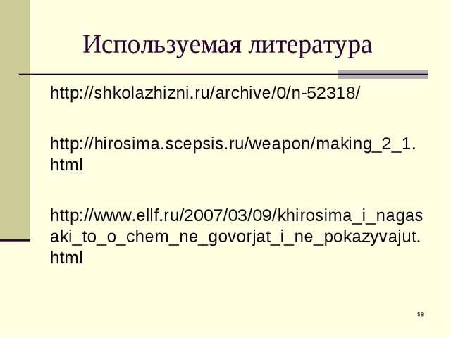 Используемая литература http://shkolazhizni.ru/archive/0/n-52318/ http://hir...
