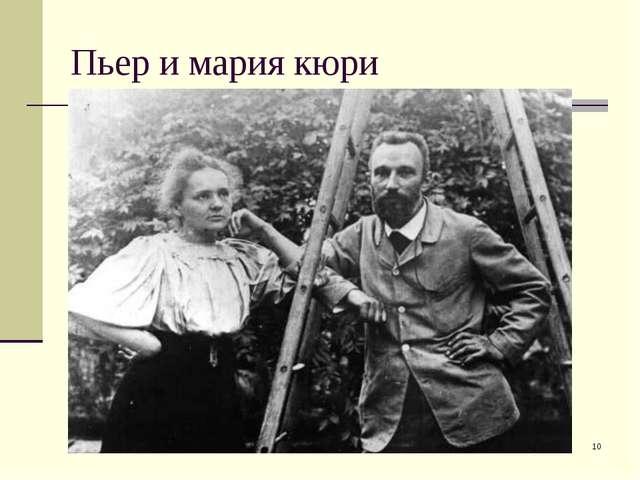 * Пьер и мария кюри