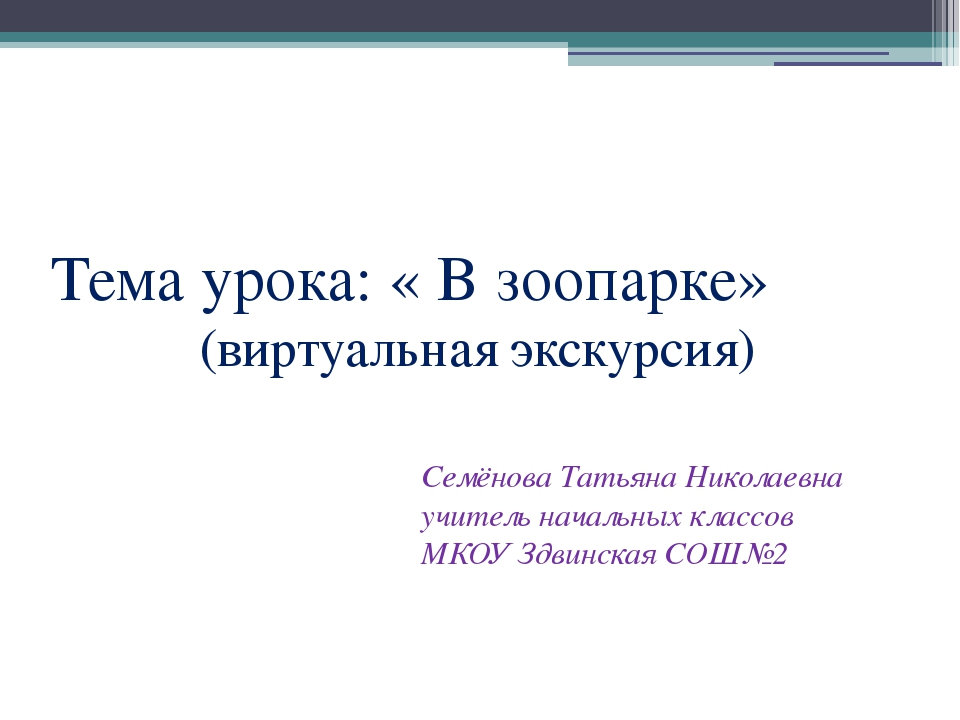Тема урока: « В зоопарке» (виртуальная экскурсия) Семёнова Татьяна Николаевна...