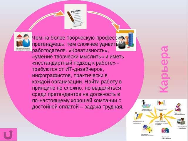 Инфографика- это… Инфографика- это блик, это суггестивная информация, где те...