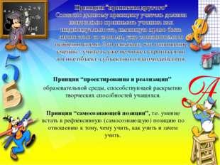 """Принцип """"проектирования и реализации"""" образовательной среды, способствующей р"""