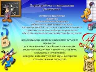 дополнительные занятия с одарёнными детьми по предметам; участие в школьных и
