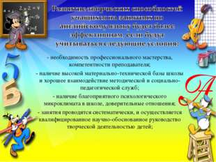 - необходимость профессионального мастерства, компетентности преподавателя; -