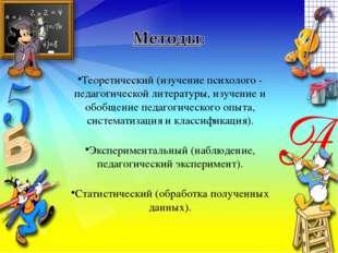 Теоретический(изучение психолого - педагогической литературы, изучение и обо