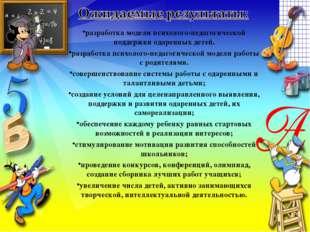 разработка модели психолого-педагогической поддержки одаренных детей. разрабо