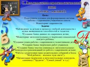 Цель: Подготовить условия для формирования системы работы с одаренными учащим