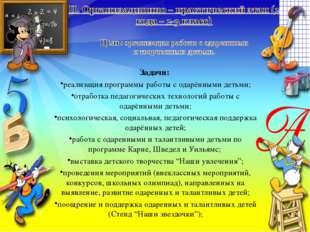 Задачи: реализация программы работы с одарёнными детьми; отработка педагогиче