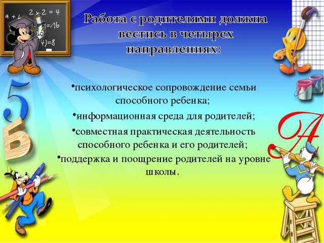 психологическое сопровождение семьи способного ребенка; информационная среда...