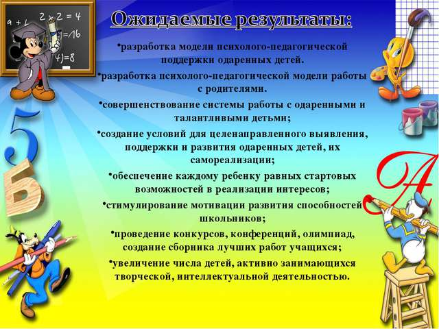 разработка модели психолого-педагогической поддержки одаренных детей. разрабо...