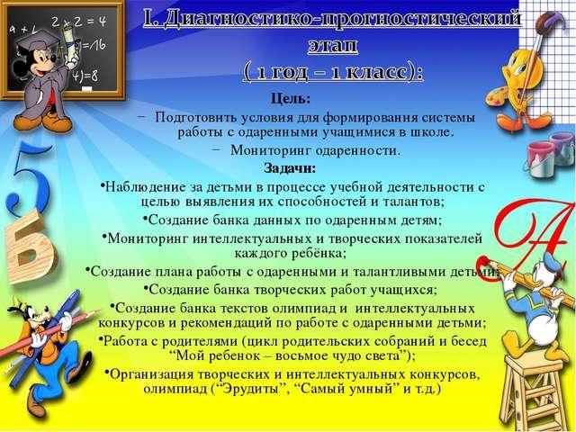 Цель: Подготовить условия для формирования системы работы с одаренными учащим...