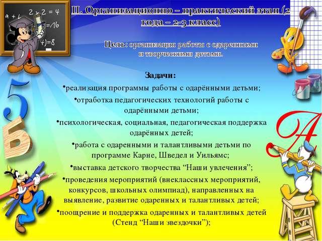 Задачи: реализация программы работы с одарёнными детьми; отработка педагогиче...