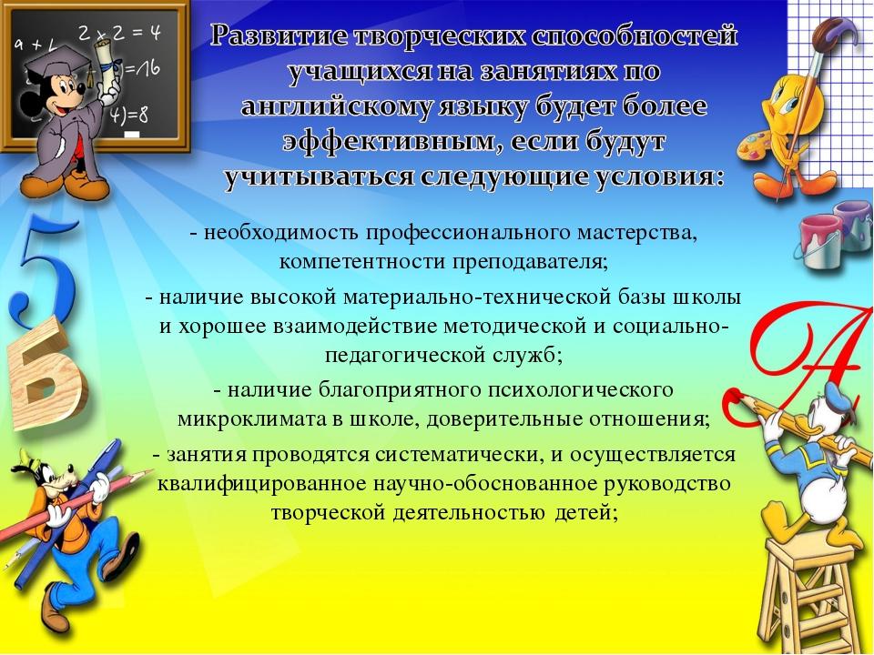 - необходимость профессионального мастерства, компетентности преподавателя; -...