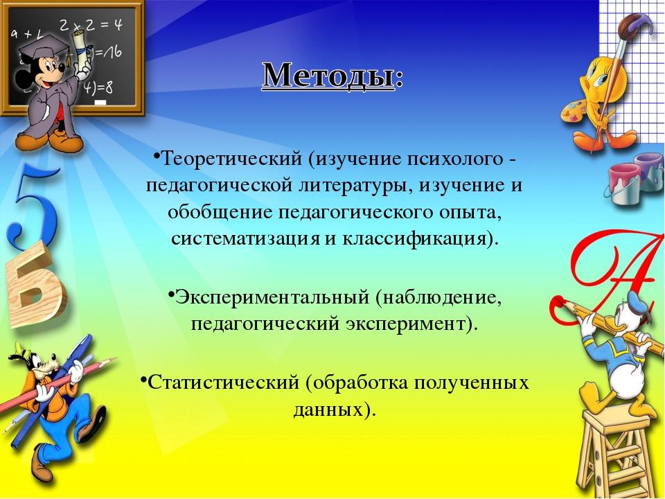 Теоретический(изучение психолого - педагогической литературы, изучение и обо...