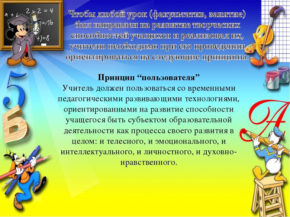 """Принцип """"пользователя"""" Учитель должен пользоваться со временными педагогическ..."""